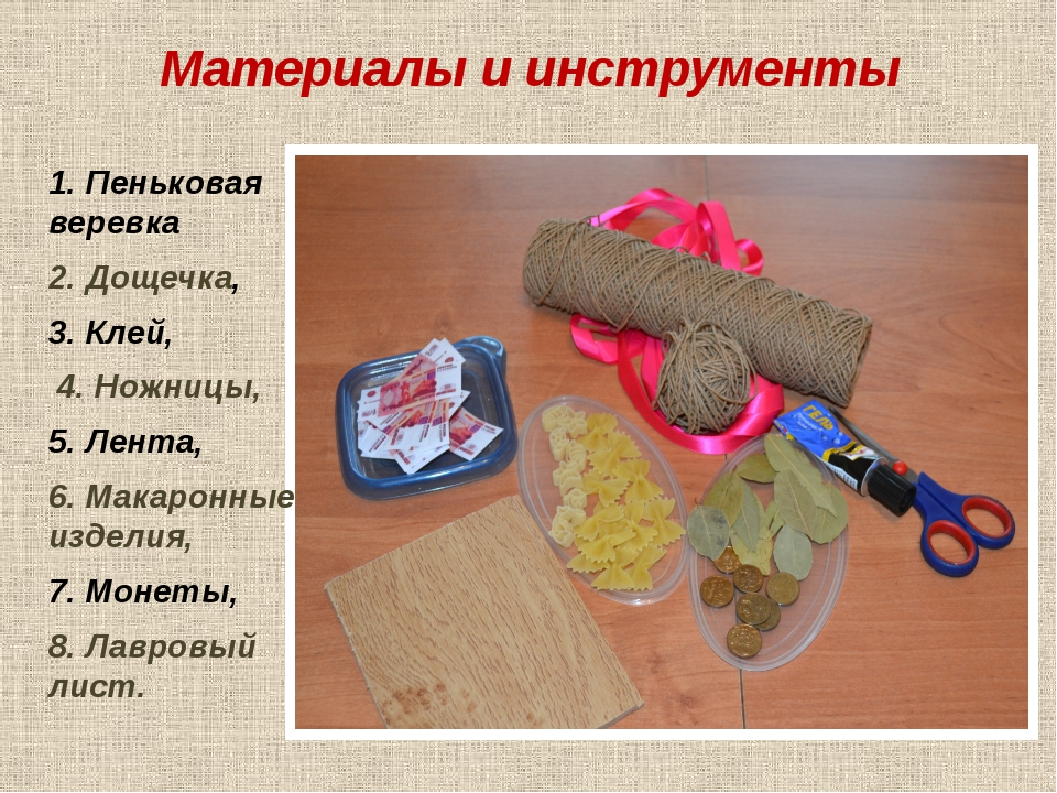 Материалы и инструменты 1. Пеньковая веревка 2. Дощечка, 3. Клей, 4. Ножницы,...