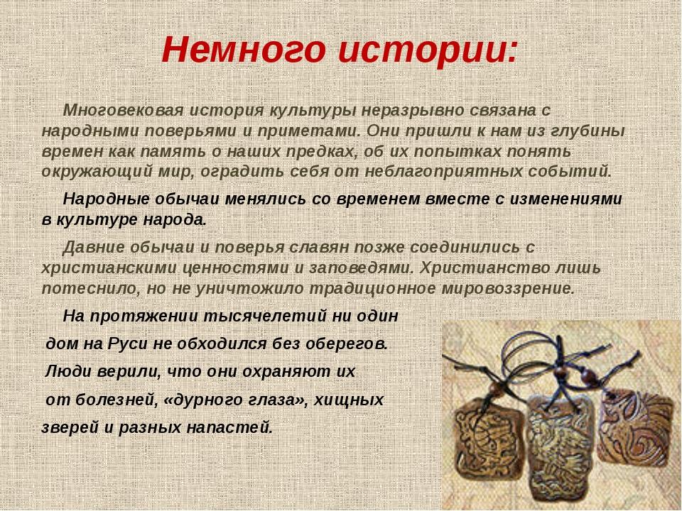 Немного истории: Многовековая история культуры неразрывно связана с народными...