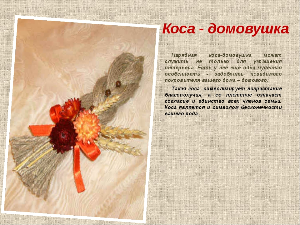 Коса - домовушка Нарядная коса-домовушка может служить не только для украшени...