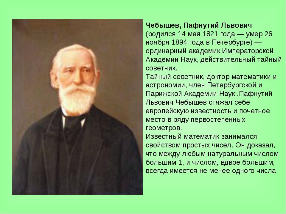 Чебышев, Пафнутий Львович (родился 14 мая 1821 года — умер 26 ноября 1894 год...