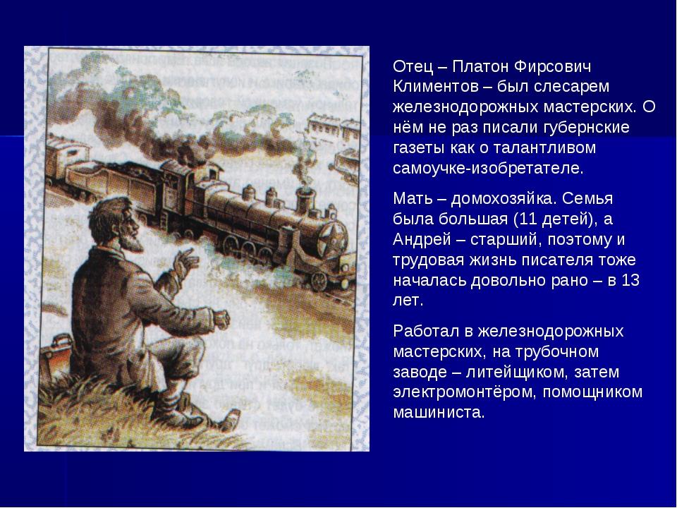 Отец – Платон Фирсович Климентов – был слесарем железнодорожных мастерских. О...