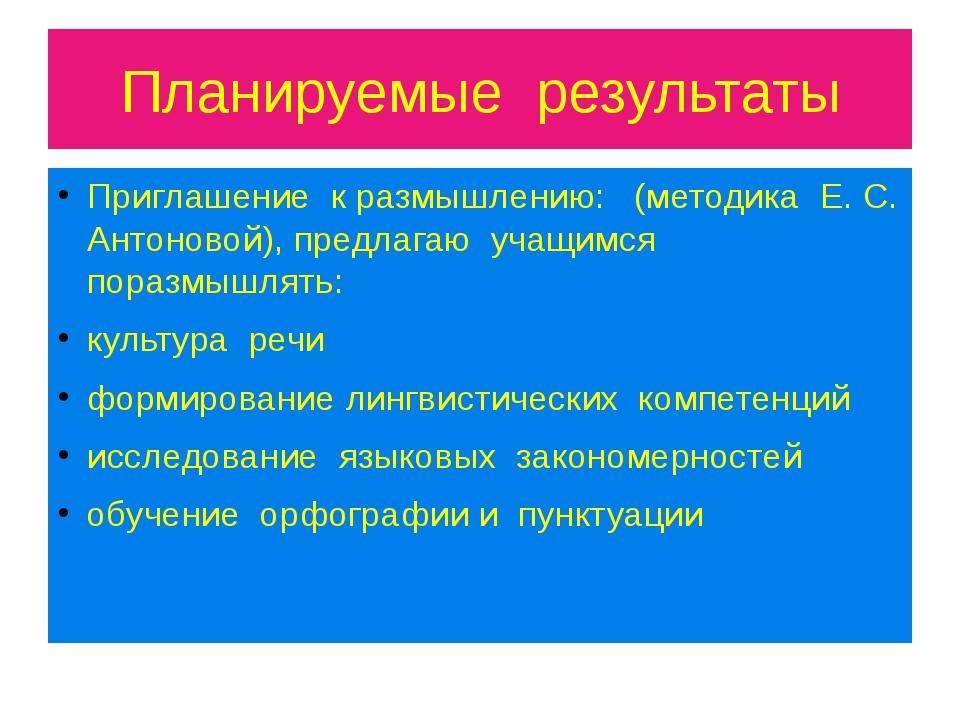 Планируемые результаты Приглашение к размышлению: (методика Е. С. Антоновой),...