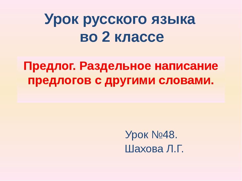 Урок русского языка во 2 классе Предлог. Раздельное написание предлогов с дру...