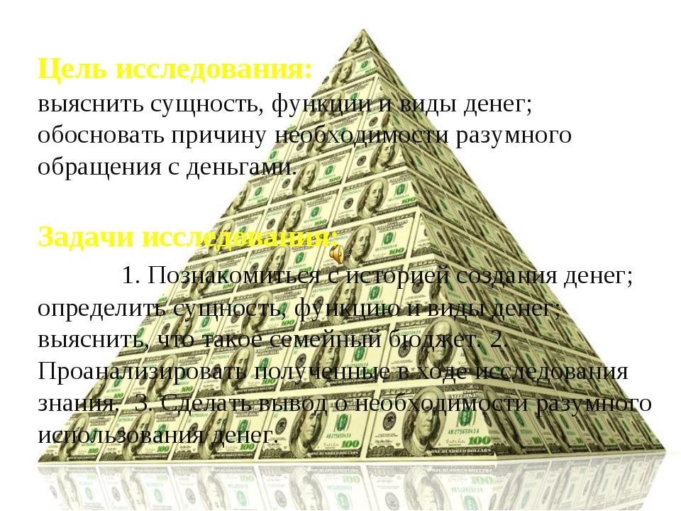 Цель исследования: выяснить сущность, функции и виды денег; обосновать причин...
