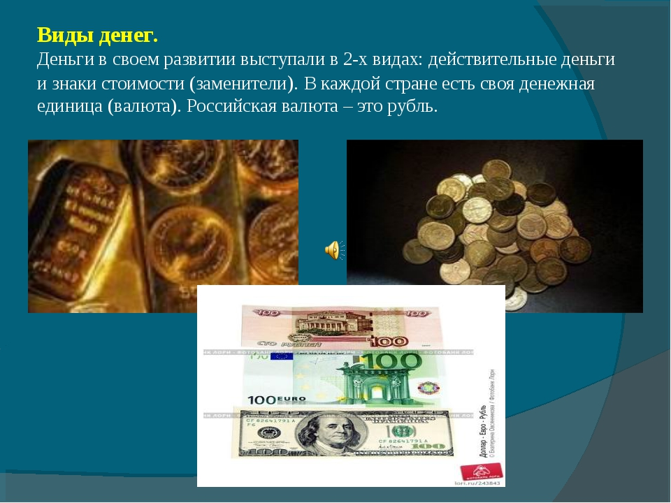 Виды денег. Деньги в своем развитии выступали в 2-х видах: действительные ден...