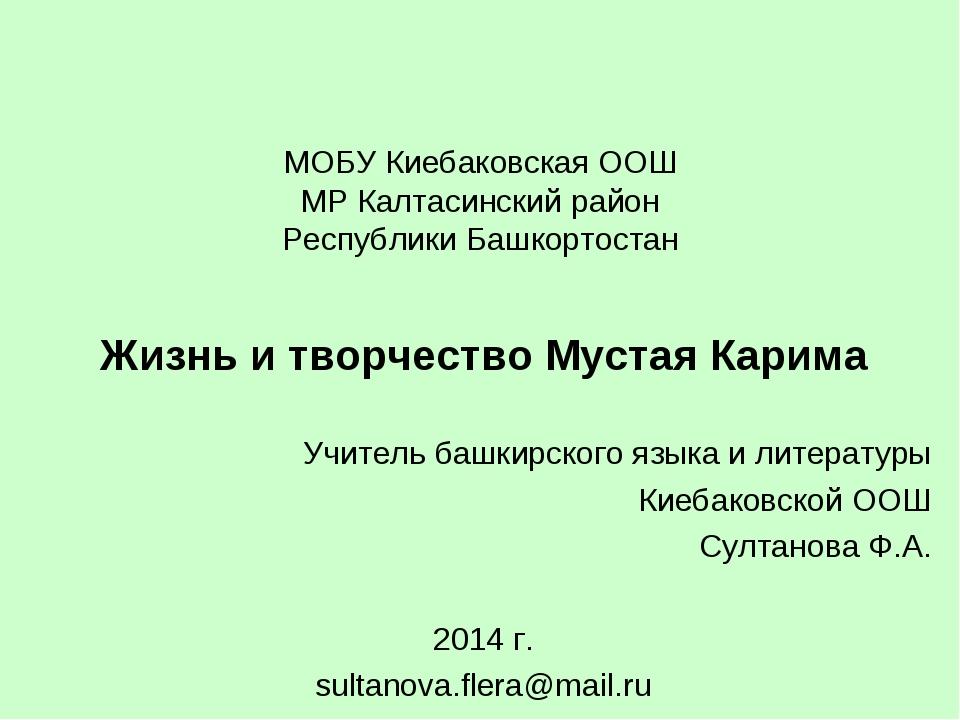 МОБУ Киебаковская ООШ МР Калтасинский район Республики Башкортостан Жизнь и т...