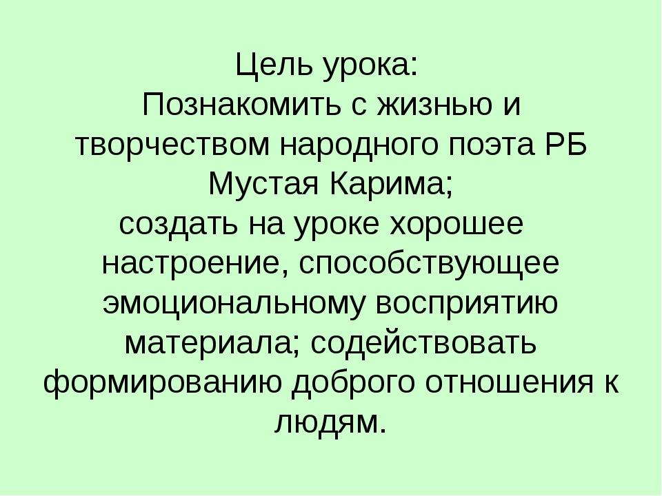 Цель урока: Познакомить с жизнью и творчеством народного поэта РБ Мустая Кари...