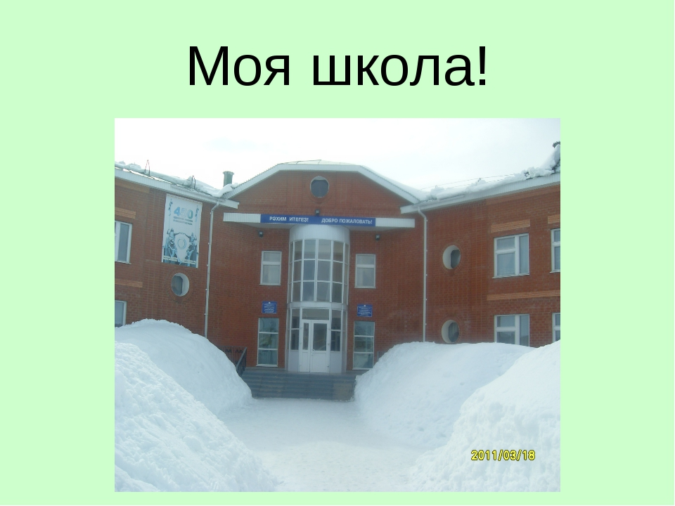 Моя школа!