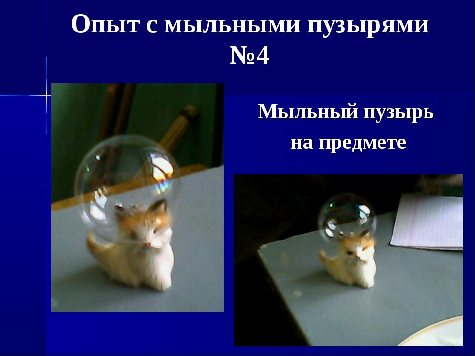 Опыт с мыльными пузырями №4 Мыльный пузырь на предмете