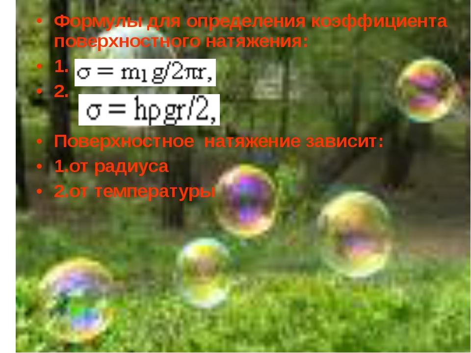 Формулы для определения коэффициента поверхностного натяжения: 1. 2. Поверхно...