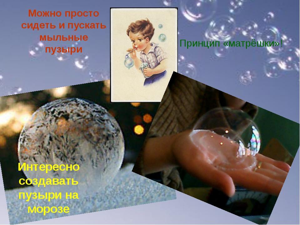 Можно просто сидеть и пускать мыльные пузыри Интересно создавать пузыри на мо...