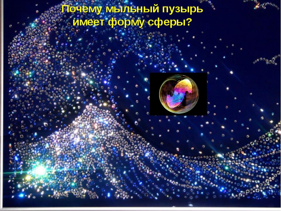 Почему мыльный пузырь имеет форму сферы?