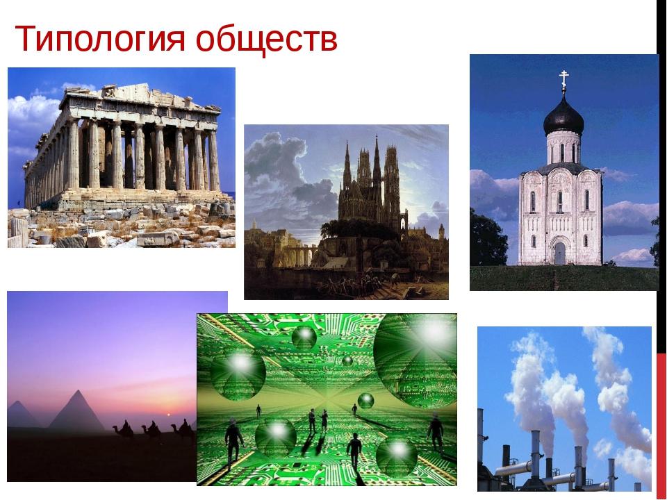 Типология обществ .