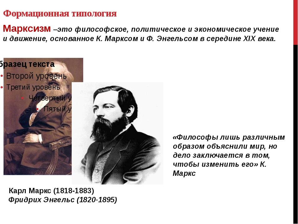 Формационная типология «Философы лишь различным образом объяснили мир, но дел...