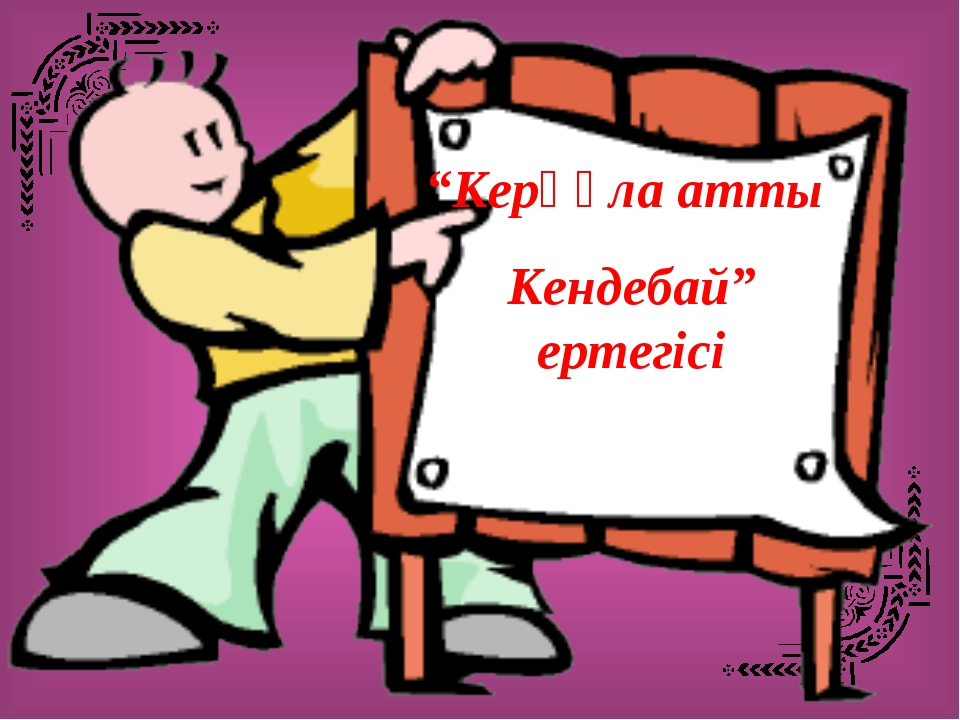 """""""Керқұла атты Кендебай"""" ертегісі"""