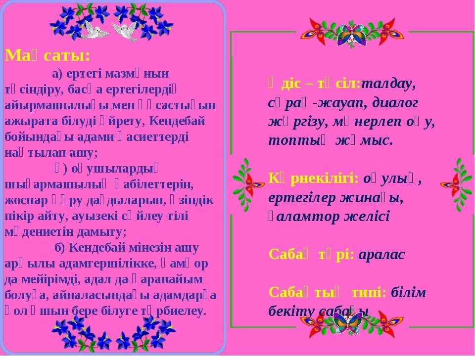 Мақсаты: а) ертегі мазмұнын түсіндіру, басқа ертегілердің айырмашылығы мен ұ...