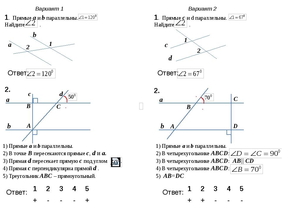 Ответ: Ответ: 2. 2. Вариант 1 Вариант 2 D B A B A C 1) Прямые a и b параллель...