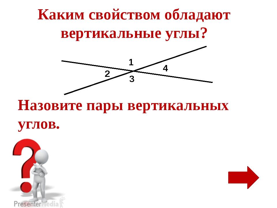 Один из углов, образовавшихся при пересечении двух прямых, равен . Найдите о...