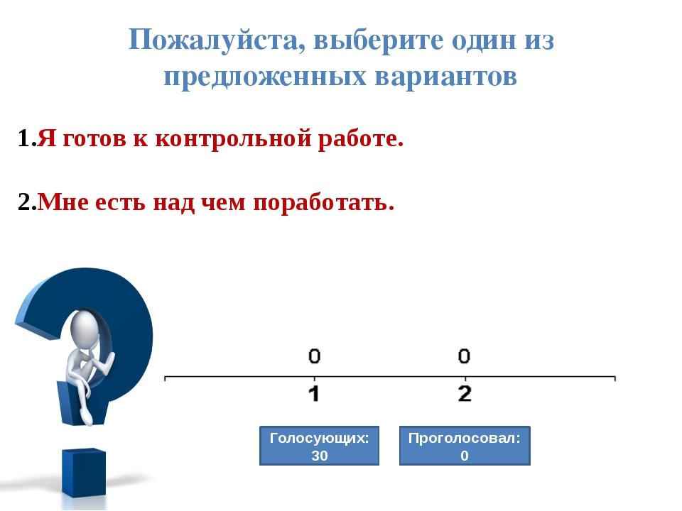 Пожалуйста, выберите один из предложенных вариантов Проголосовал:0 Голосующих...