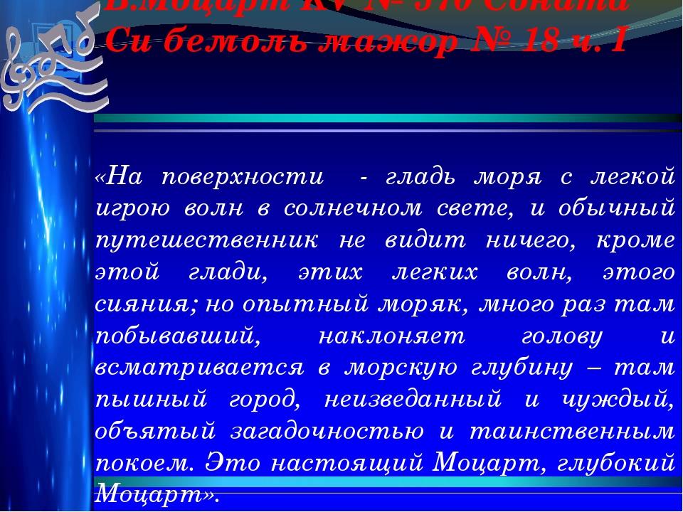 В.Моцарт KV № 570 Соната Си бемоль мажор № 18 ч. I  «На поверхности - гладь...