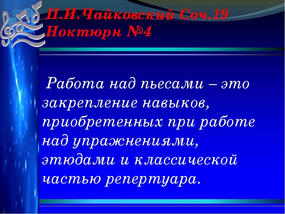 П.И.Чайковский Соч.19 Ноктюрн №4 Работа над пьесами – это закрепление навыко...