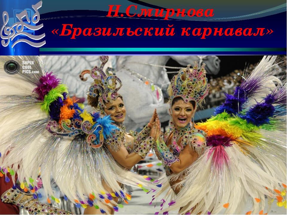 Н.Смирнова «Бразильский карнавал»