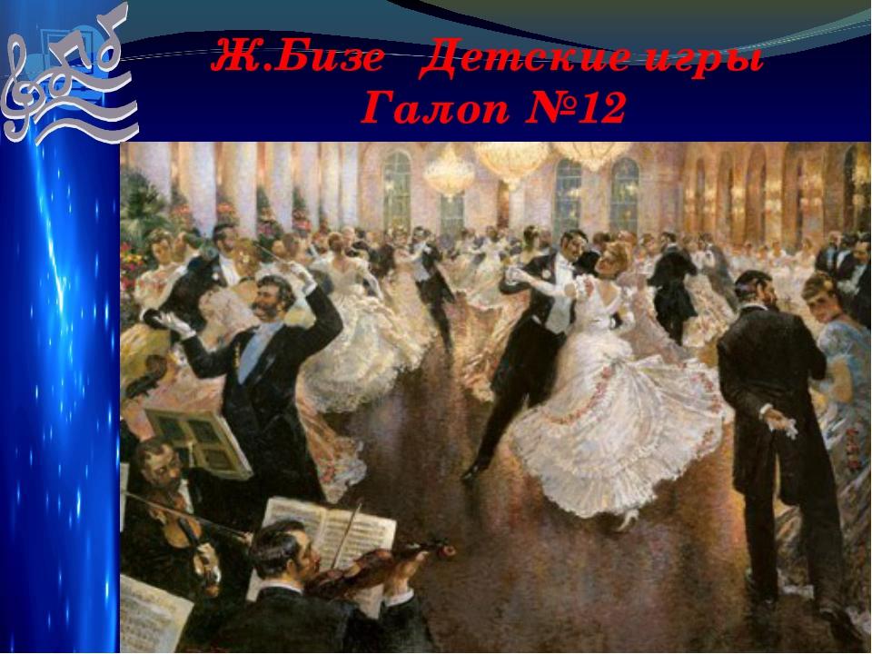 Ж.Бизе Детские игры Галоп №12