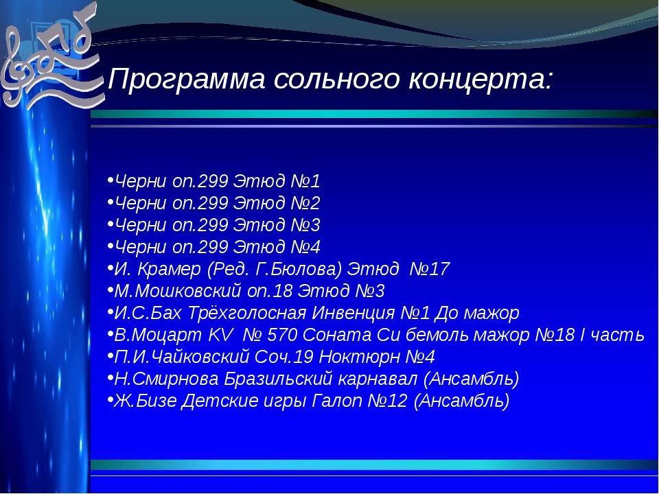 Программа сольного концерта: Черни оп.299 Этюд №1 Черни оп.299 Этюд №2 Черни...