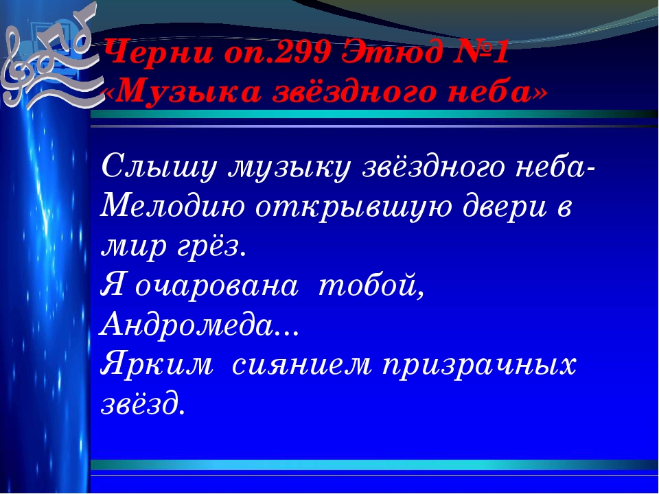 Черни оп.299 Этюд №1 «Музыка звёздного неба»  Слышу музыку звёздного неба- М...