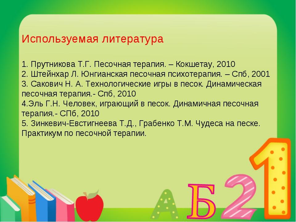 Используемая литература 1. Прутникова Т.Г. Песочная терапия. – Кокшетау, 2010...