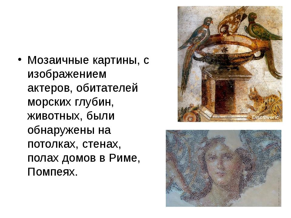 Мозаичные картины, с изображением актеров, обитателей морских глубин, животн...