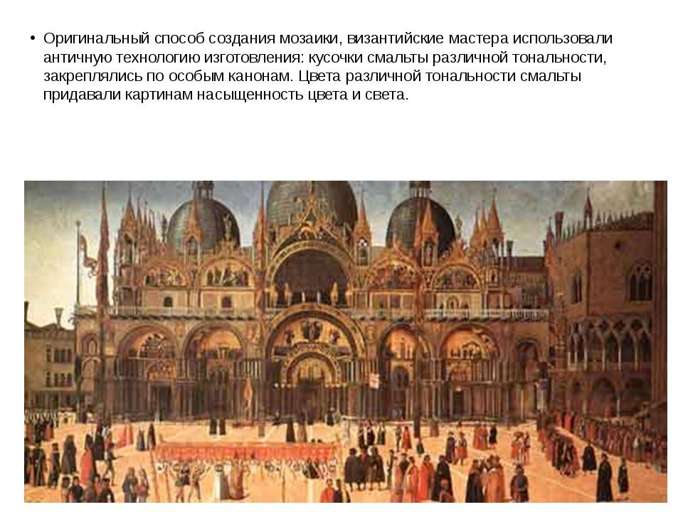 Оригинальный способ создания мозаики, византийские мастера использовали антич...