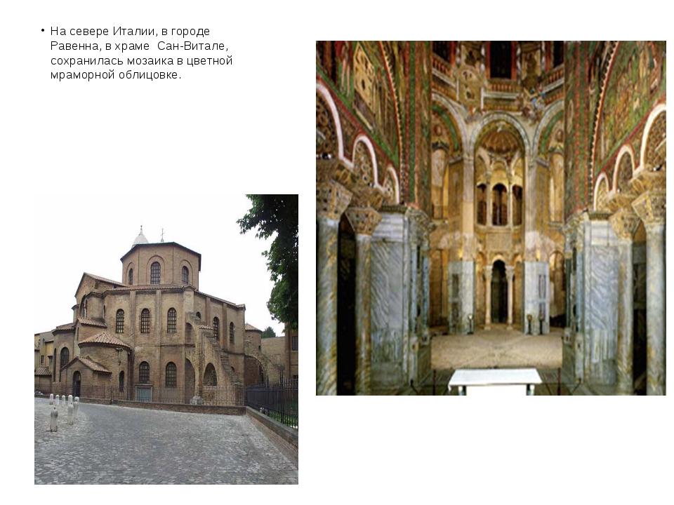 На севере Италии, в городе Равенна, в храме Сан-Витале, сохранилась мозаика в...