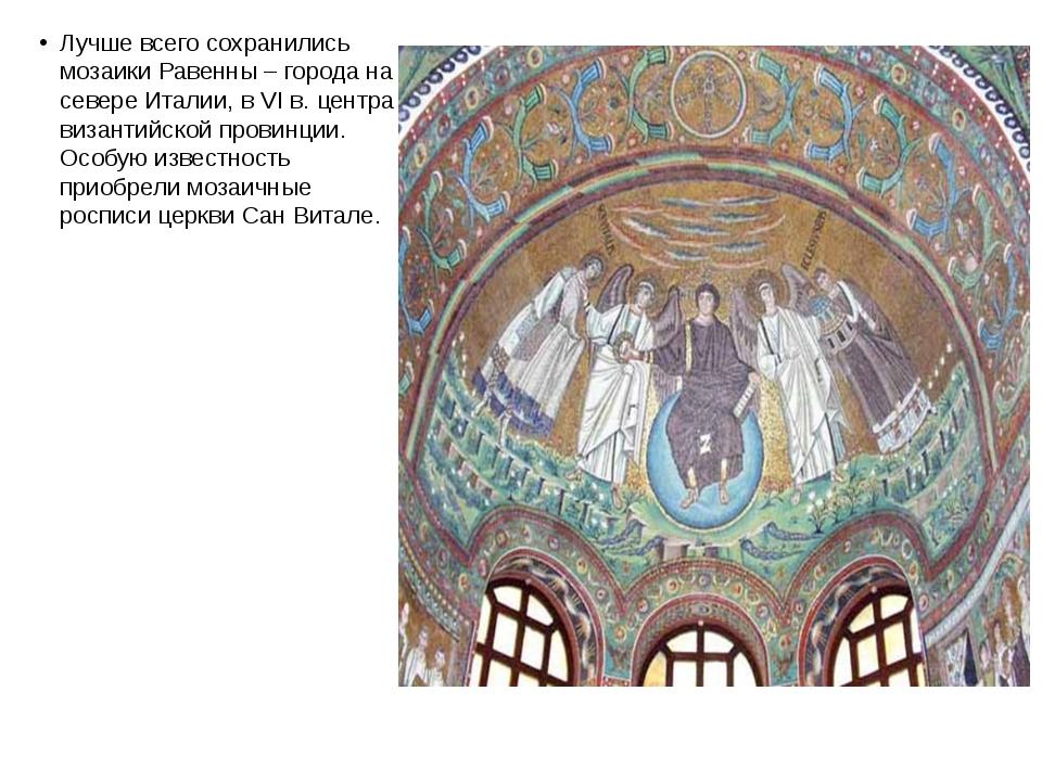 Лучше всего сохранились мозаики Равенны – города на севере Италии, в VI в. це...