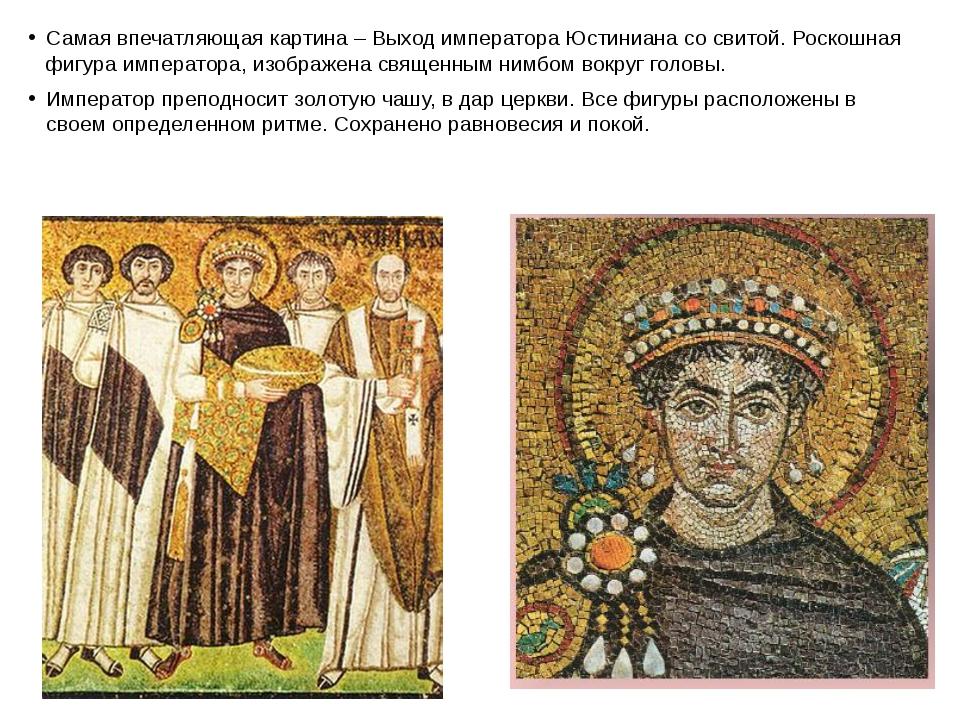 Самая впечатляющая картина – Выход императора Юстиниана со свитой. Роскошная...