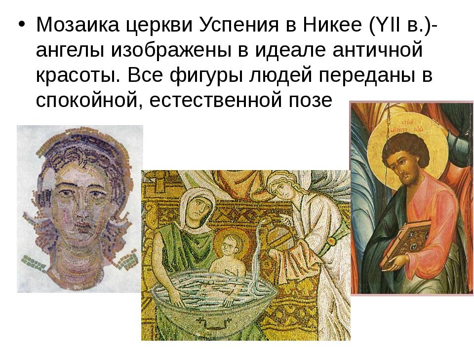 Мозаика церкви Успения в Никее (YII в.)- ангелы изображены в идеале античной...