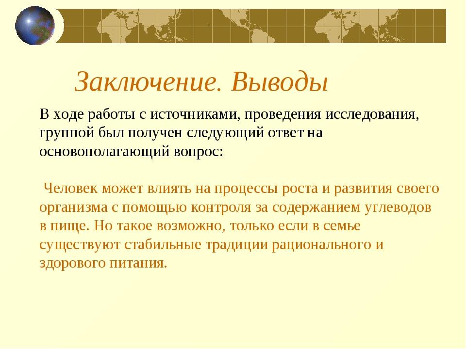 Заключение. Выводы В ходе работы с источниками, проведения исследования, груп...
