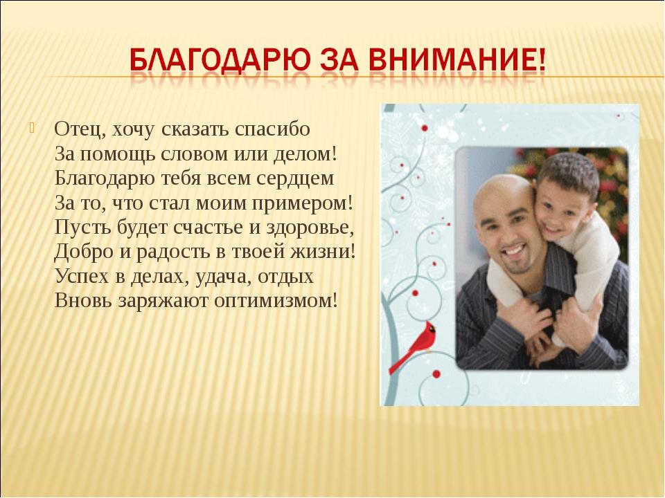 Отец, хочу сказать спасибо За помощь словом или делом! Благодарю тебя всем се...