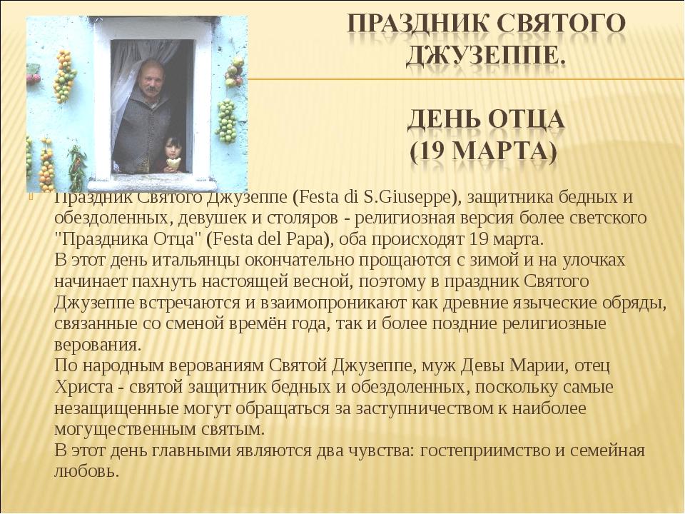 Праздник Святого Джузеппе (Festa di S.Giuseppe), защитника бедных и обездолен...