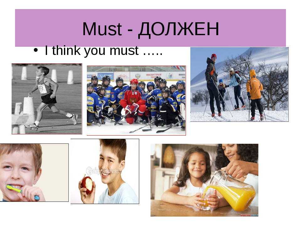 Must - ДОЛЖЕН I think you must …..
