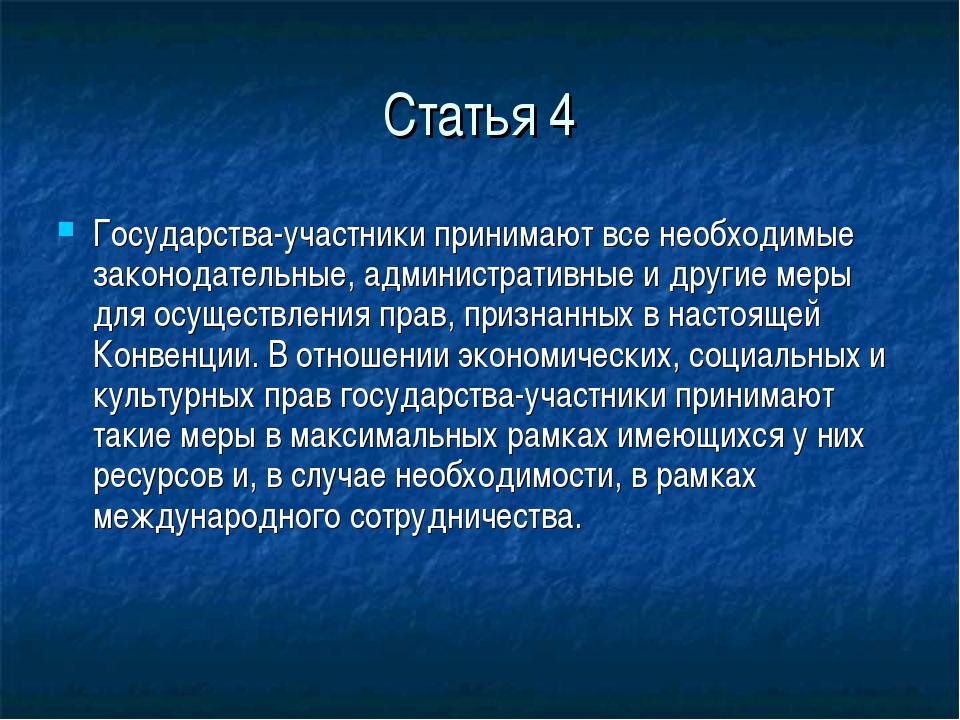 Статья 4 Государства-участники принимают все необходимые законодательные, адм...