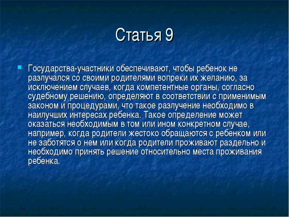 Статья 9 Государства-участники обеспечивают, чтобы ребенок не разлучался со с...
