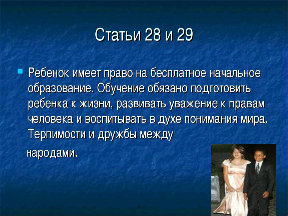 Статьи 28 и 29 Ребенок имеет право на бесплатное начальное образование. Обуче...