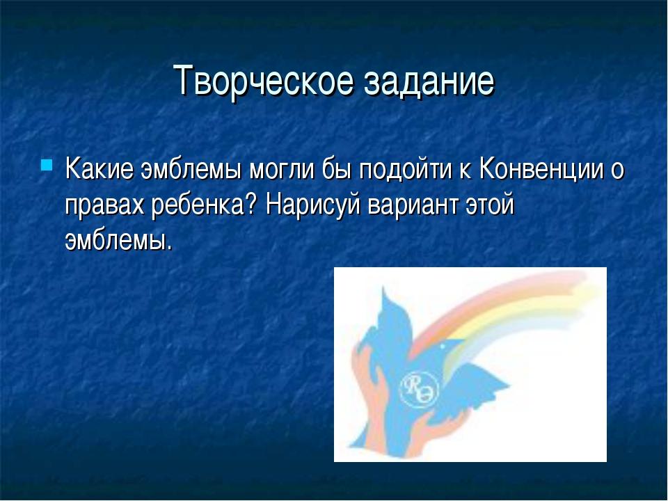 Творческое задание Какие эмблемы могли бы подойти к Конвенции о правах ребенк...
