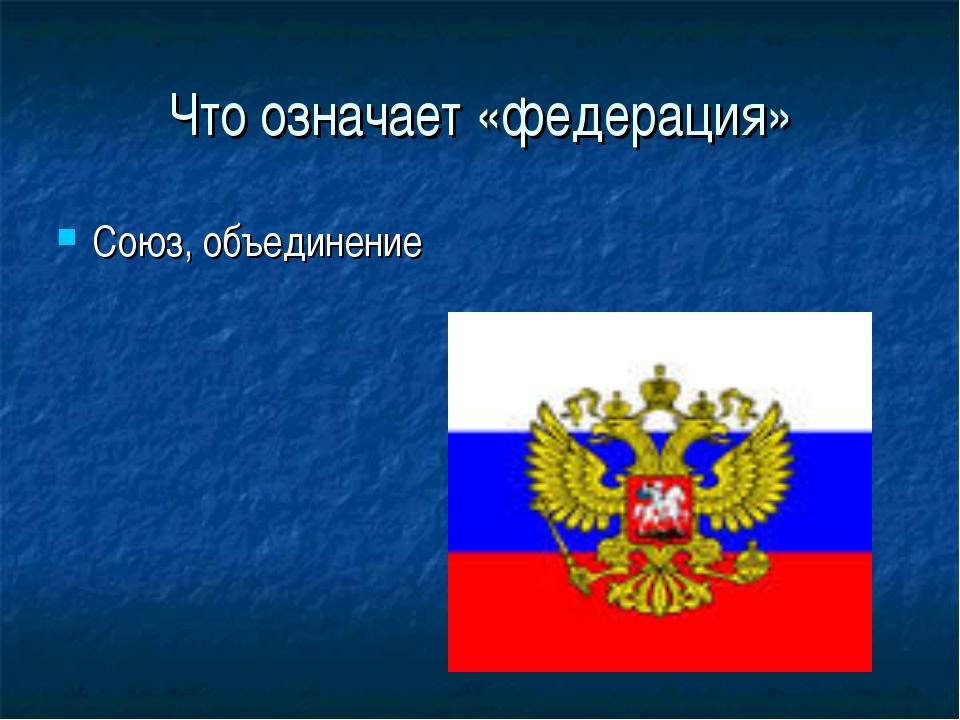 Что означает «федерация» Союз, объединение