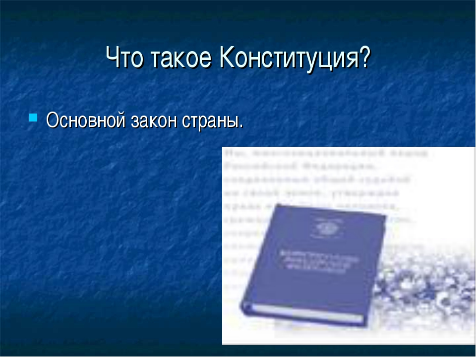 Что такое Конституция? Основной закон страны.
