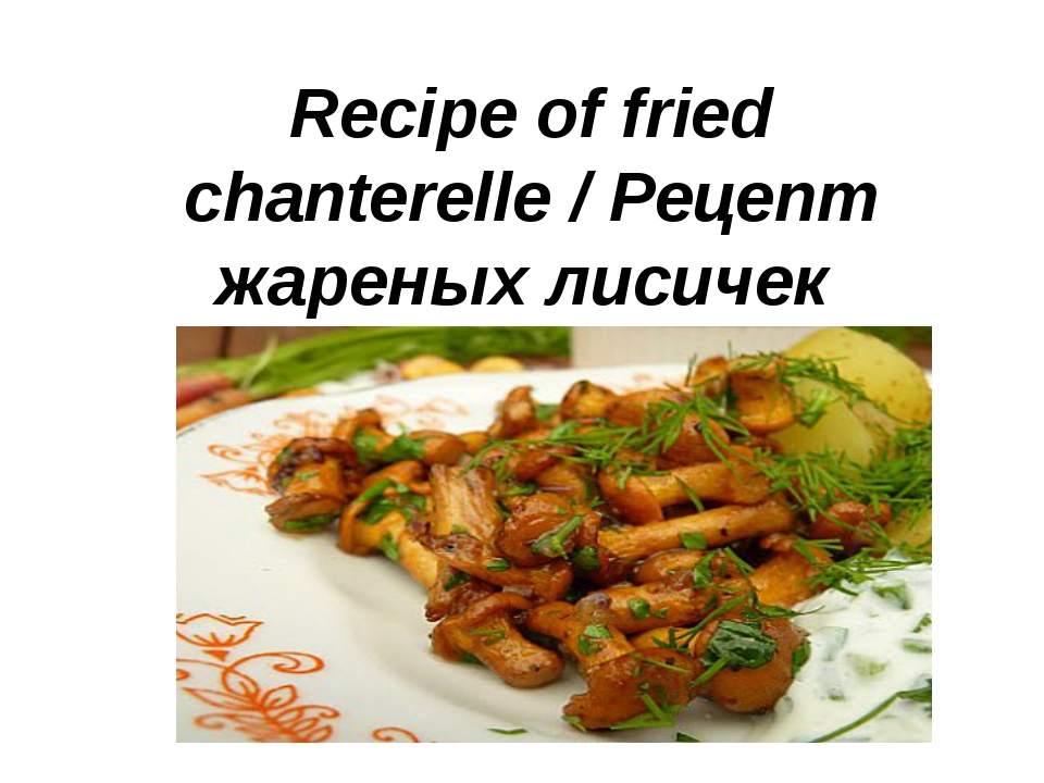 Recipe of fried chanterelle / Рецепт жареных лисичек