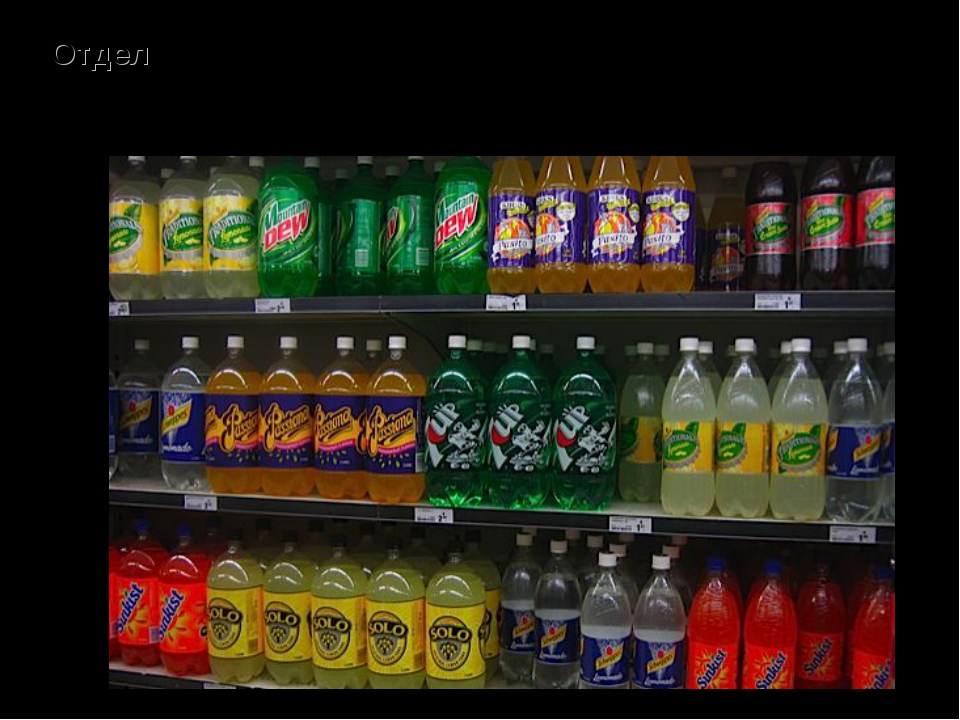 Отдел «напитки» – продажа минеральной и питьевой воды, соков, морсов, кваса,...