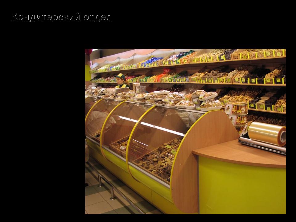 Кондитерский отдел – продажа сладостей и сладких блюд: варенья, джема, повидл...