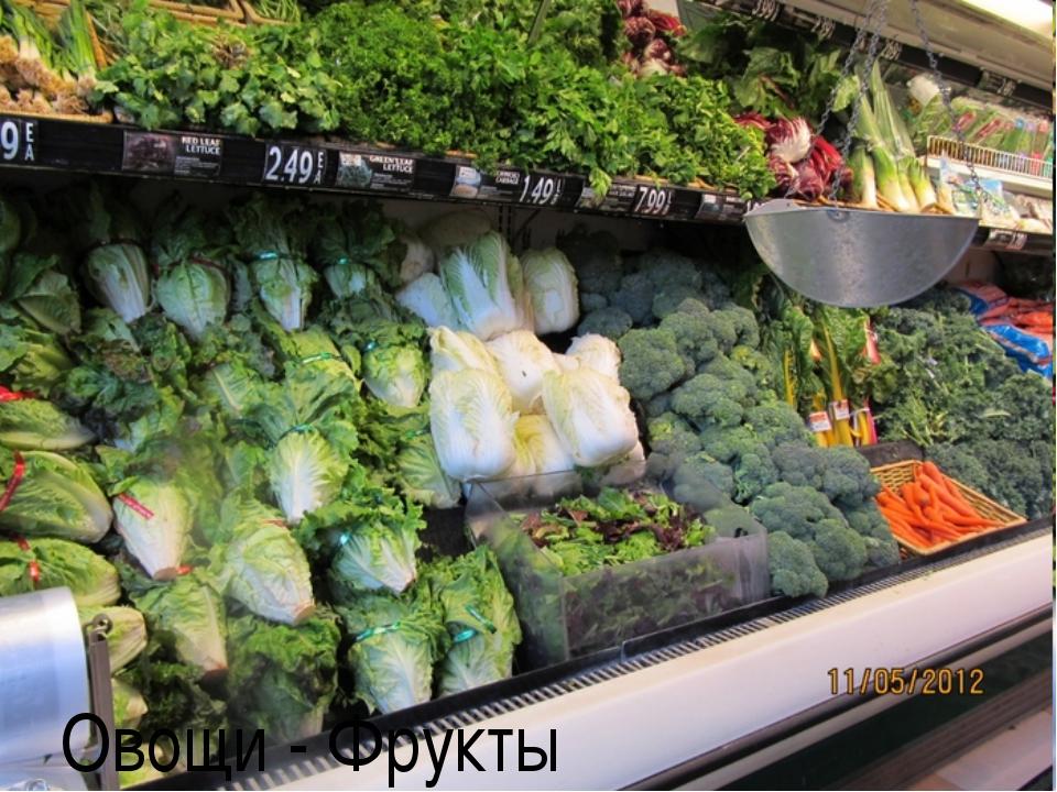 Овощи - Фрукты